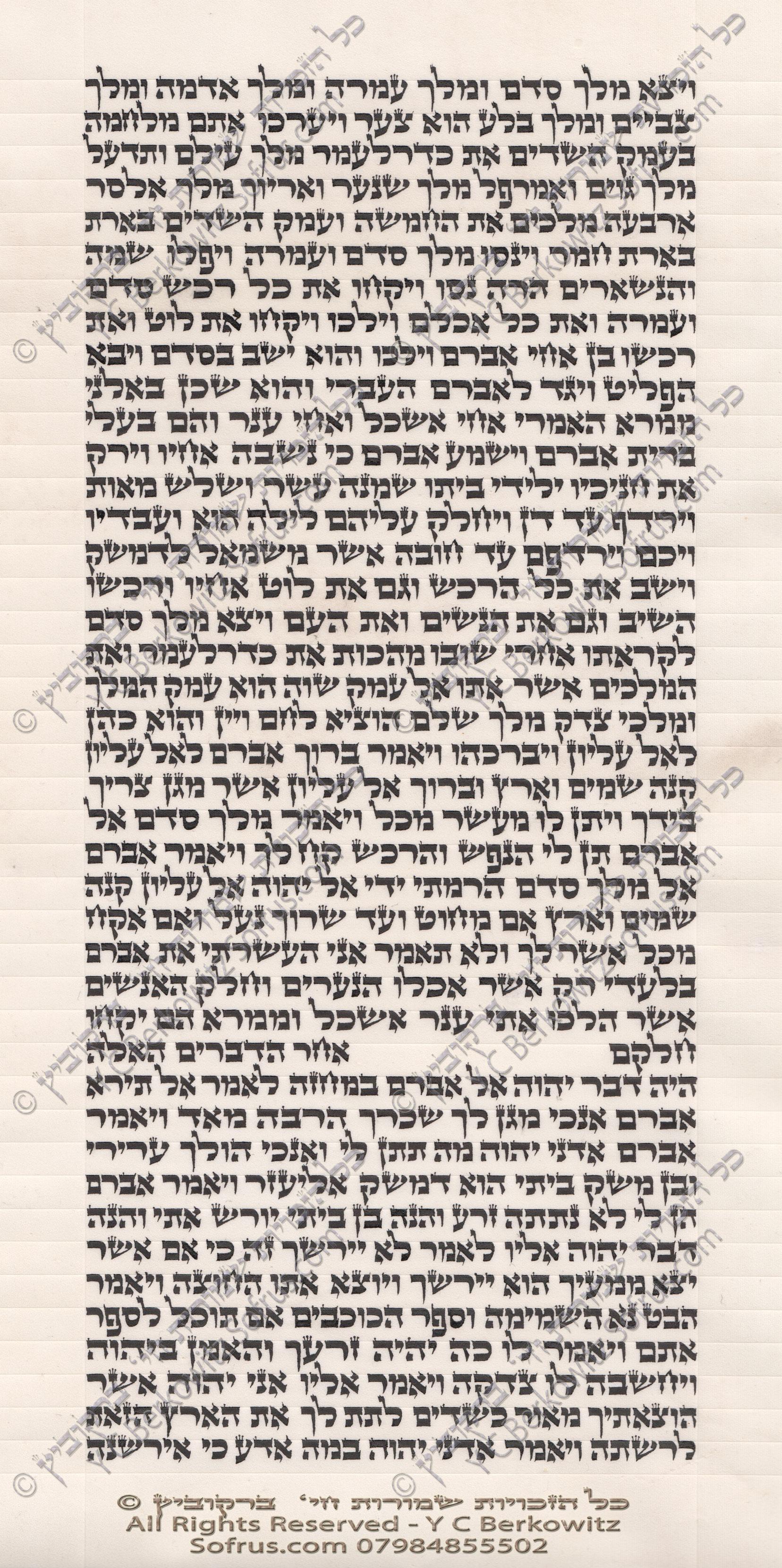 sefer-torah-14-lech