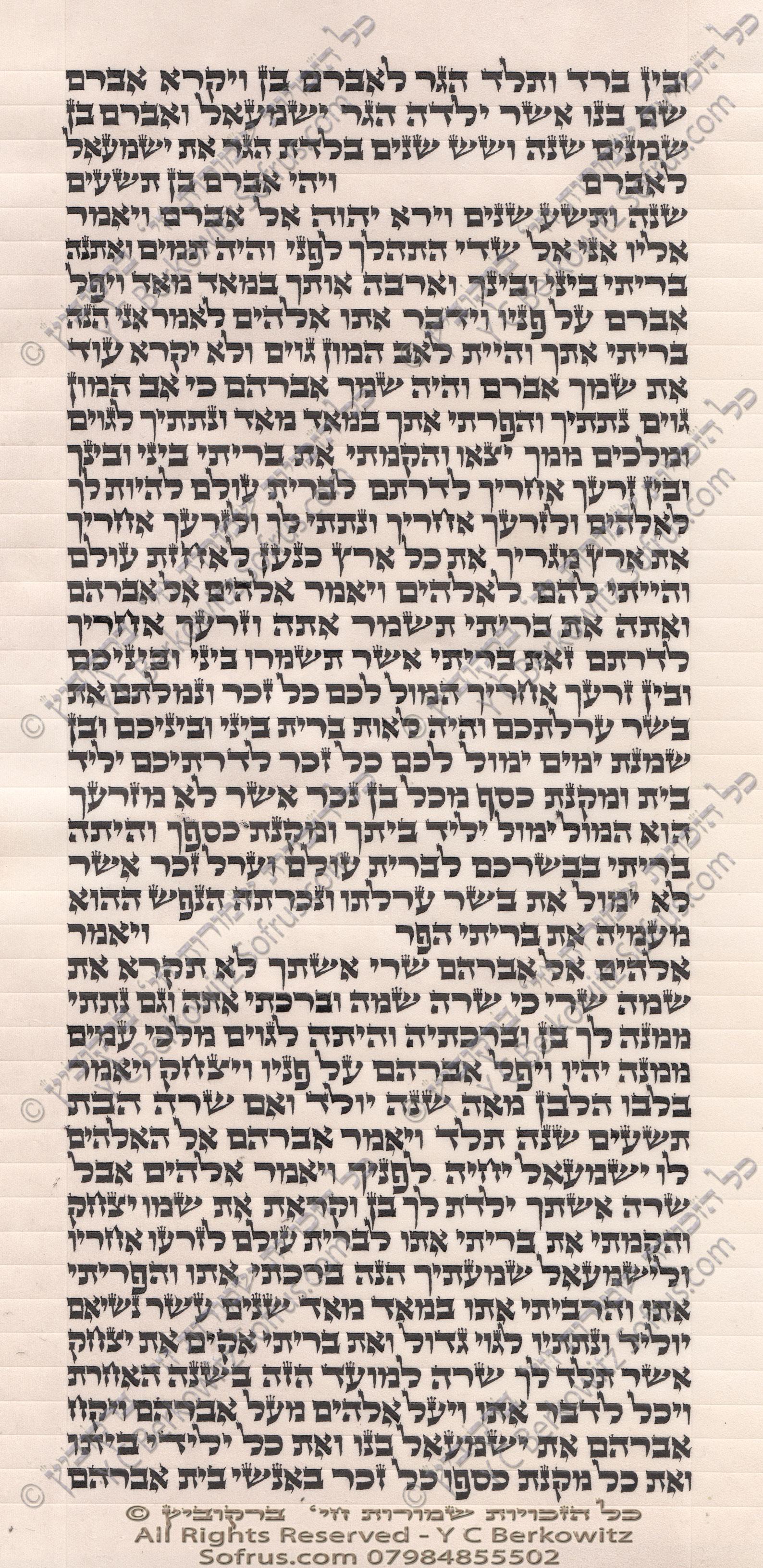 sefer-torah-16-lech