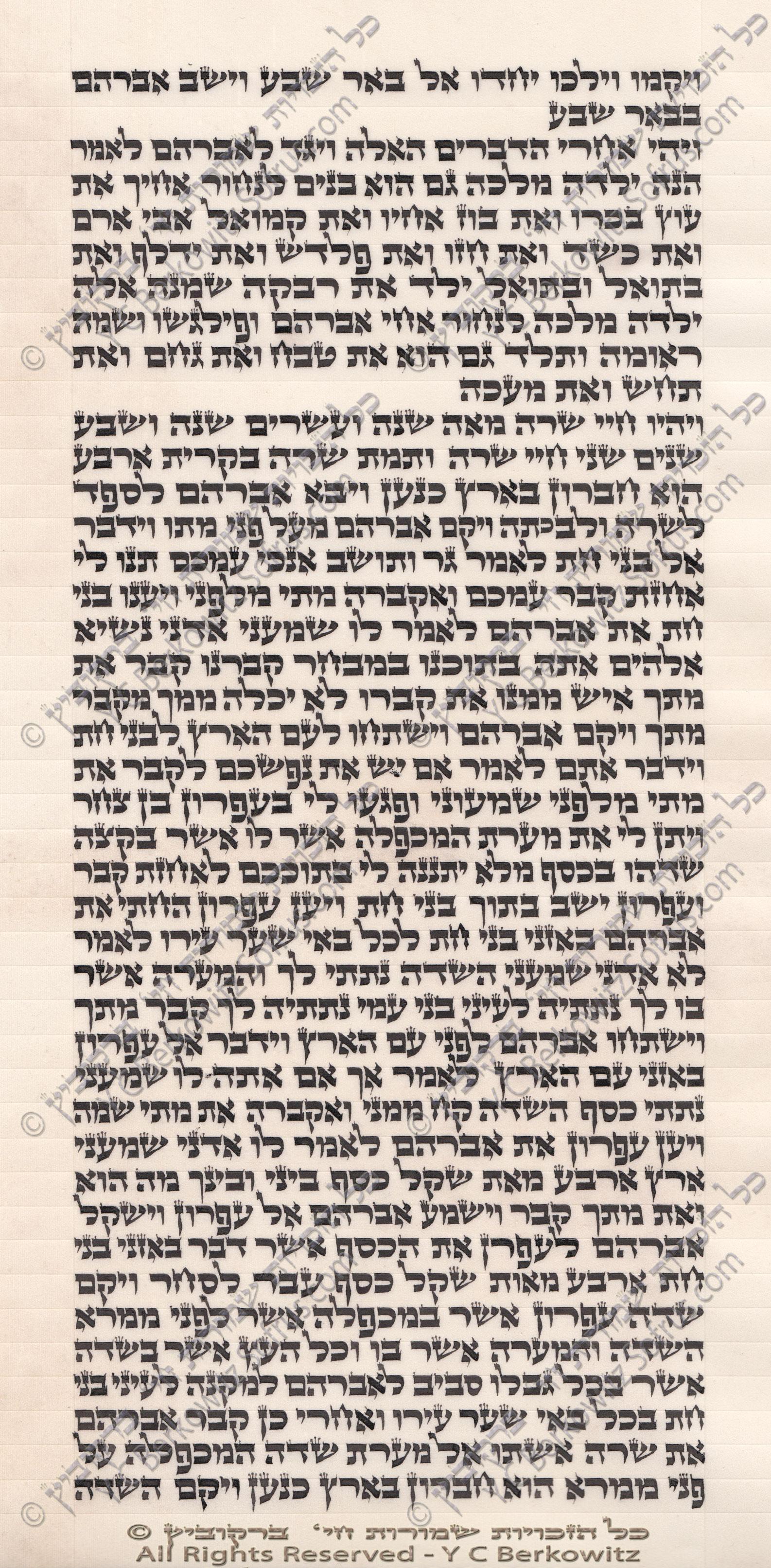 sefer-torah-23-vayero